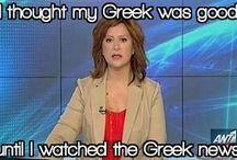 Ελληνικά χαχαχα