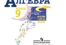 ГДЗ Алгебра 9 класс Макарычев Ю.Н.