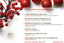 Christmas Offers / Special promotions Ataderma clinic