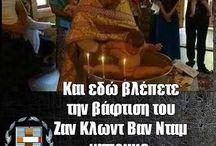 χιουμορ ελληνικα