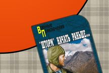Книги о войне FB2, EPUB, PDF / Скачать книги Книги о войне в форматах fb2, epub, pdf, txt, doc