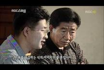 노무현(盧武鉉/Roh Moo-hyun)