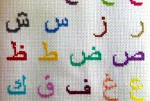 etamin arapça