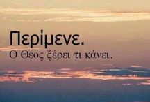|Greek Quotes|