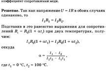 Физика (Задачи)