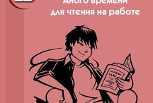 Библиотечные мифы / Myths about the library and librarians