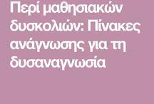 ΔΥΣΑΝΑΓΝΩΣΙΑ