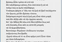 Άρωμα Ελλάδας...