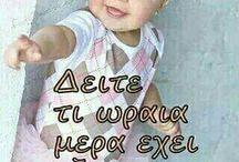 χαμογελα