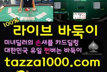 라이브게임 바둑이사이트 / 딜러가 실카드 딜링하는 라이브 바둑이사이트