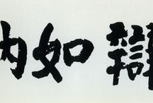 Korean Calligraphers - 한국서예가 - 韓國書藝家 - 韓國書法家 / Board Introducing Various Calligraphic Works by Korean Calligraphers