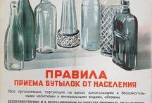 СССР (Постеры)