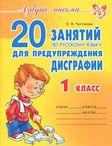занятия по русскому языку