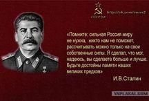 Сталин, Stalin? Politics