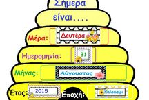 AΡΧΗ ΣΧ. ΧΡΟΝΙΑΣ