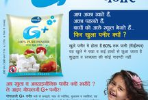 G+ Paneer / G+ Paneer is a high protein food; it is the main ingredients of many vegetarian entree of Indian cuisine.