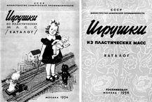 пупсы советские