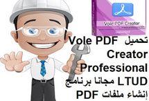 تحميل Vole PDF Creator Professional LTUD مجانا برنامج إنشاء ملفات PDF احترافيةhttp://alsaker86.blogspot.com/2018/05/download-vole-pdf-creator-professional-ltud-pdf-free.html