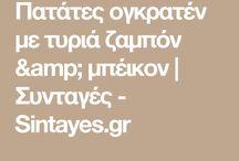 ΠΑΤΑΤΕΣ ΟΓΚΡΑΤΈΝ ΜΕ ΖΑΜΠΌΝ ΜΠΈΙΚΟΝ Κ ΠΑΡΜΕΖΑΝΑ