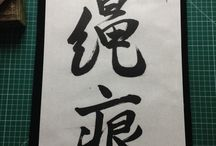Japanese Calligraphy / This board contains samples of my calligraphy creations.