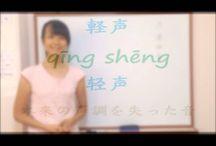 中国語の発音 / 中国語の発音を基礎から学びましょう!初心者の方はもちろん、既習者の方にも最適。