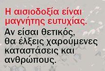 ΣΚΕΨΟΥ ΘΕΤΙΚΑ-THINK POSITIVE