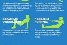 Быть женщиной: фитнес для тебя
