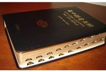 Mandarin Bibles