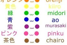 Японский