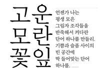 Fonts - Korean