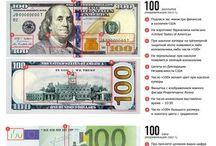 Гид по Деньгам
