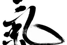 Chi gung / Be still and know that I am God. And like the drop that returns to the sea I am back to him that is in me.