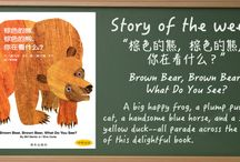 Chinese Storybook Club / We focused on Children's Storybooks in Chinese. Each post will include a read along audio version as well as a video for parents who haven't mastered their four tones. We also have a handy pinyin guide in case you want to practice reading all those Chinese characters.