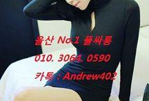 울산삼산술집풀싸롱010.3064.0590
