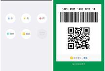 WeChat