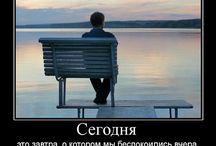 мысли ......и слова / о жизни