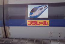 SHINKANSEN&電車