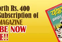 Online Hindi Magazine / Subscribe Now ! Online Hindi Magazine.... http://www.yathavat.com/