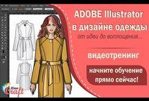 Видеоуроки Adobe Illustrator в дизайне одежды / Полезные видео-материалы для создания иллюстраций в индустрии моды