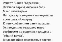 .САЛАТ