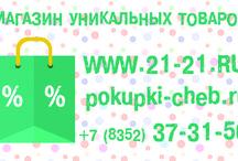 Подарки Чебоксары / Магазин оригинальных подарков в городе Чебоксары!
