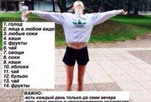 диеты и тренировки