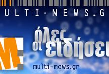 multi-news / News assembled from the largest Greek media sources. World news, news from Greece, politics, financial news and other