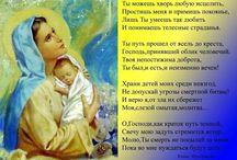 молитва для детей