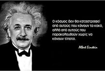 Άινστάιν