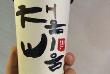 캘리그라피 / calligraphy  / by keummin lee