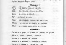 рус.яз.
