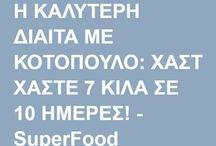 ΔΙΑΙΤΑ ΜΕ ΚΟΤΟΠΟΥΛΟ
