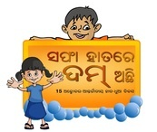 Complete Information about Odisha