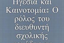 ΑΡΘΡΑ Ε62